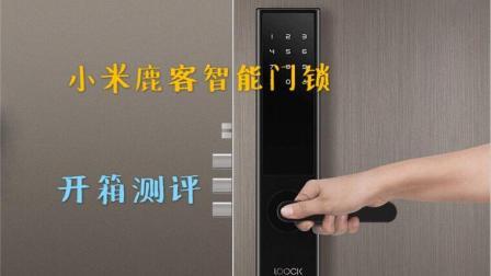 《Jack666科技》小米鹿客智能门锁开箱测评