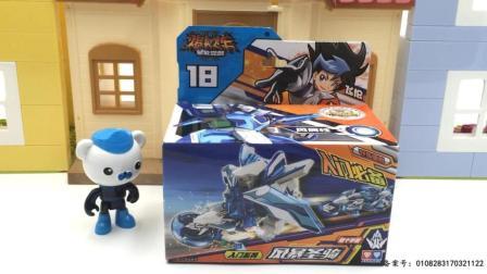 玩具SHOW海底小纵队 第一季 海底小纵队巴克队长食玩爆裂飞车玩具 37 食玩爆裂飞车玩具
