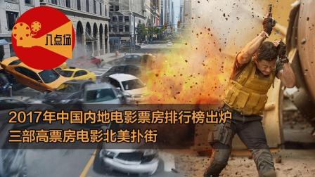 2017年中国内地电影票房排行榜出炉, 三部高票房华语电影北美扑街