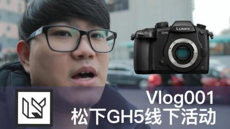 【杨老师的日常】Vlog001 松下GH5线下活动