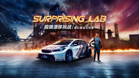 Surprising Lab难以置信实验室之K3极限漂移挑战(英文版)