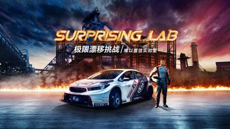 Surprising Lab难以置信实验室之漂移挑战
