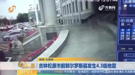 【热点快搜】吉林松原市前郭尔罗斯县发生4.3级地震