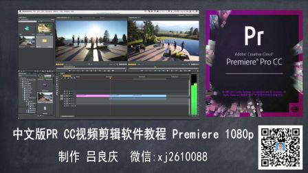 中文版PR CC视频剪辑软件教程  Premiere
