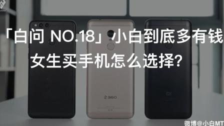 「白问 NO.18」小白到底多有钱 女生买手机怎么选择?