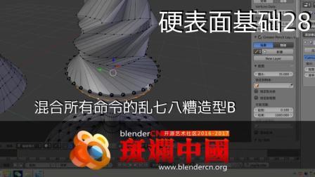 字幕_硬表面基础028