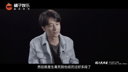 黄轩: 我经历了很多生死离别, 将来我也会和这个世界告别