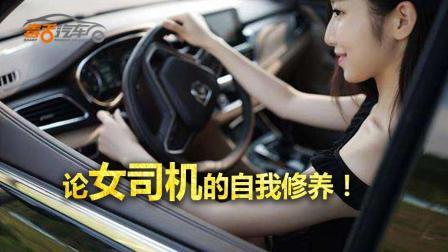 毒舌汽车: 论女司机的自我修养!-毒舌汽车Ozel