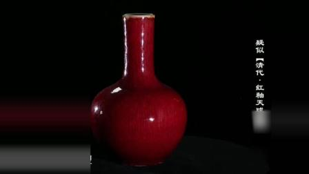 华山论鉴丨清代紅釉天球瓶