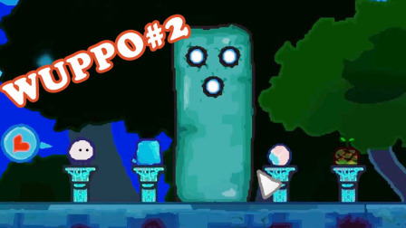 <五歌>wuppo#2——来人!帮我按住牛顿棺材板!