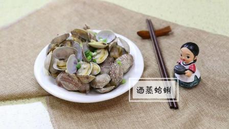 酒蒸蛤蜊做法