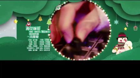 """《前任3-再见前任》同名宣传曲MV冯提莫甜美""""再见前任""""送圣诞福利"""