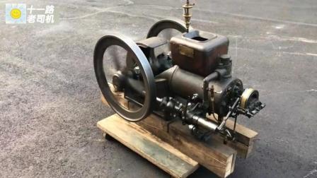 102年前汽车发动机, 3.5马力油耗小, 看的我气喘上来了!