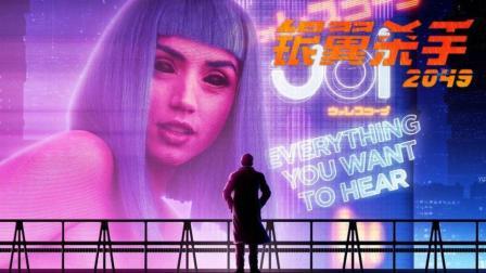 阿达侃电影 068: 5分钟速看《银翼杀手2049》我就是我 贼拉亮!