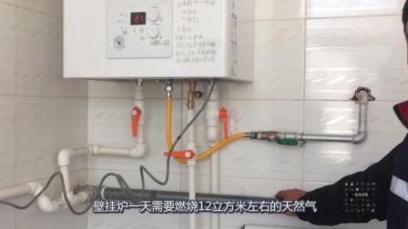 用燃气壁挂炉取暖, 一冬天需要多少费用? 如何节省燃气呢?