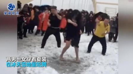短裙女雪地尬舞 两男子伴舞引众人围观