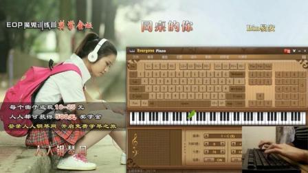 同桌的你-EOP键盘钢琴免费钢琴谱下载
