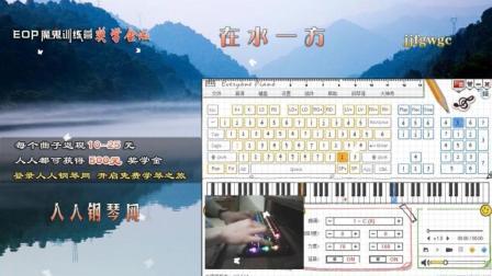 在水一方-EOP人人钢琴免费五线谱双手简谱下载