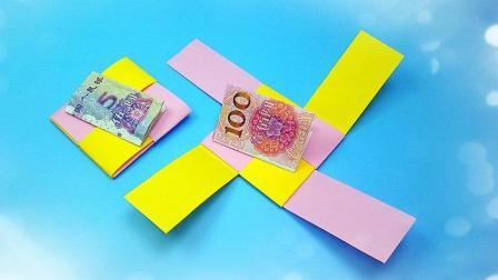 厉害了! 教你一个折纸魔术可以变出钱来, 快来学学视频教程