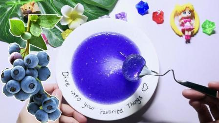 用洗衣液自制蓝莓果酱水晶泥, 这种史莱姆不用硼砂, 还不粘手