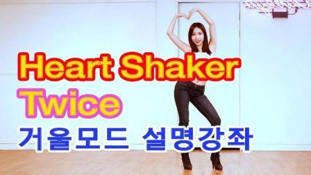 WAVEYA 舞蹈教程 - Twice《Heart Shaker》