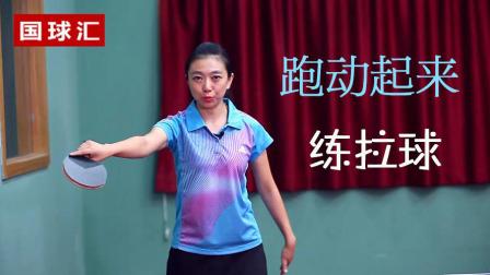 【乒乓基础课】第十六集 结合步法,如何练习拉球!