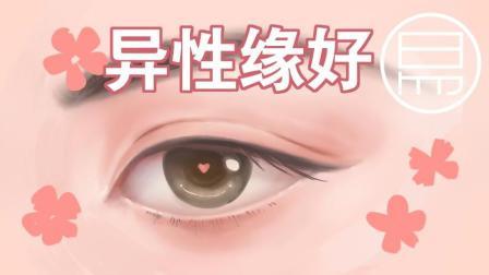 真人照片, 教你辨别真正的桃花眼!