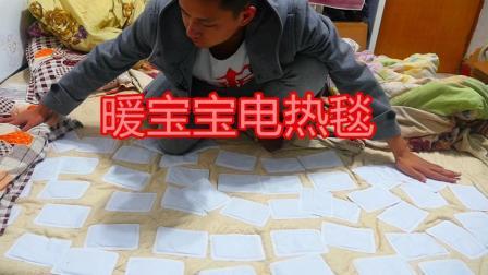 不作会死 2018:用一百个暖宝宝制作一个不用电的电热毯 就是看上去不好看        9.3