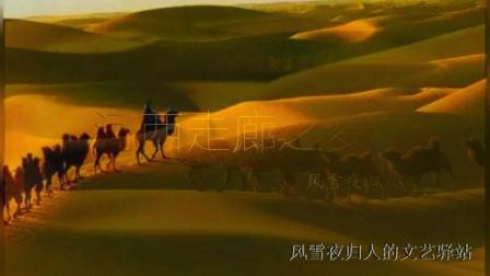 河西走廊之梦, 丝绸之路的现在与曾今