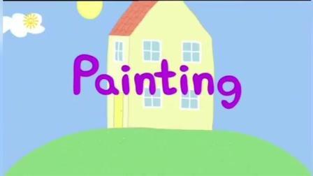 加舟英语粉红猪小妹第二季英文字幕Peppa Pig (Series 2) - Painting (with subtitles)