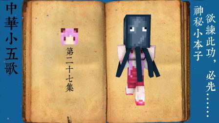 中华小五歌❤#27——神秘小本子【我的世界&Minecraft】