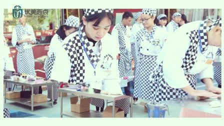 南宁优美西点烘焙学校—第二届优美杯烘焙大赛