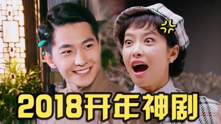 理娱打挺疼 第一季 这部电视剧压了3年才开播 宋茜主演杨洋甘当配角 两人互飙演技