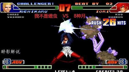 拳皇98c: 八神打出34连拿下对手, 顶级高手蝗虫被征服