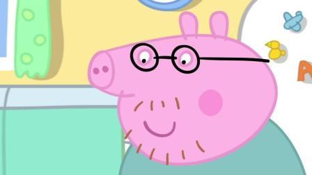 小猪佩奇051 爸爸的摄像机_超清