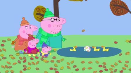 小猪佩奇060 秋风起_超清