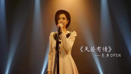 广东美女亮声open, 翻唱刘德华经典歌曲《天若有情》好听