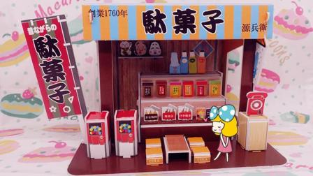 爱茉莉儿的食玩世界 日本食玩糖果店模型屋
