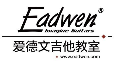 黑撒《流川枫与苍井空》吉他教学