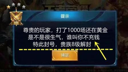 王者荣耀: 黄金玩家最容易犯的3个错误, 改掉这些坏习惯, 上钻石都是轻轻松松