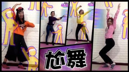 大家一起用抖音来尬舞吧 看看谁是舞王 新魔力玩具学校