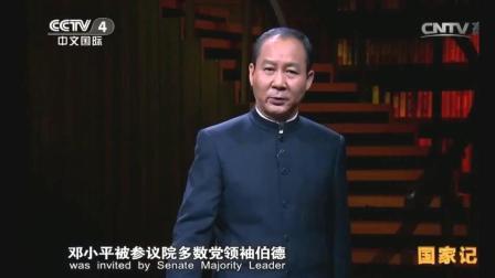 国家记忆: 美国记者问什么时候解放台湾 的回答太霸气了!