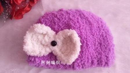 【阿娴编织】珊瑚绒宝宝帽子公主帽全集 珊瑚绒帽子编织教程 教育视频在线播放