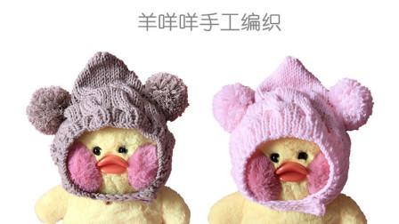 扭麻花宝宝护耳帽编织 宝宝帽子编织视频护耳帽 教育视频在线播放