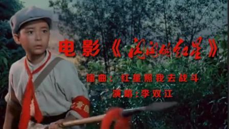 电影《闪闪的红星》插曲: 红星照我去战斗