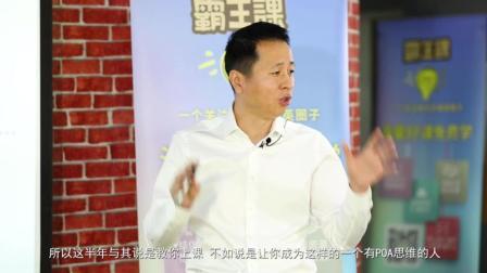 朱颖磊-POA行动力: 加速达成团队目标的极简思维