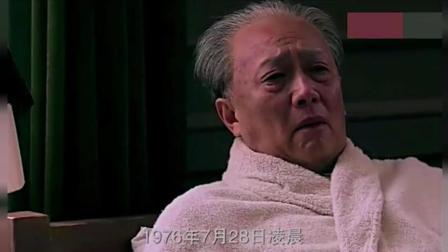 毛主席晚年听到唐山大地震的消息, 一句话都没有说, 只有流泪
