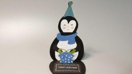 可爱的企鹅生日贺卡制作教程, 简单又好看, 快来亲手做一个试试吧