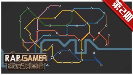 【玩家游嘻哈】02 来自地底200米的万人城市《MiniMetro迷你地铁》极简即时战略类游戏推荐