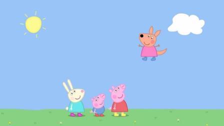 小猪佩奇: 佩奇的新朋友袋鼠凯莉, 是个跳高能手